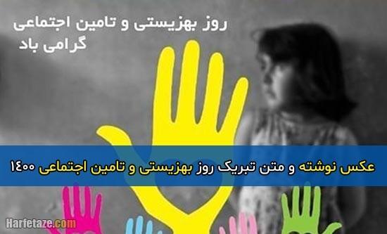 متن ادبی تبریک روز بهزیستی و تامین اجتماعی 1400 + عکس نوشته روز بهزیستی مبارک