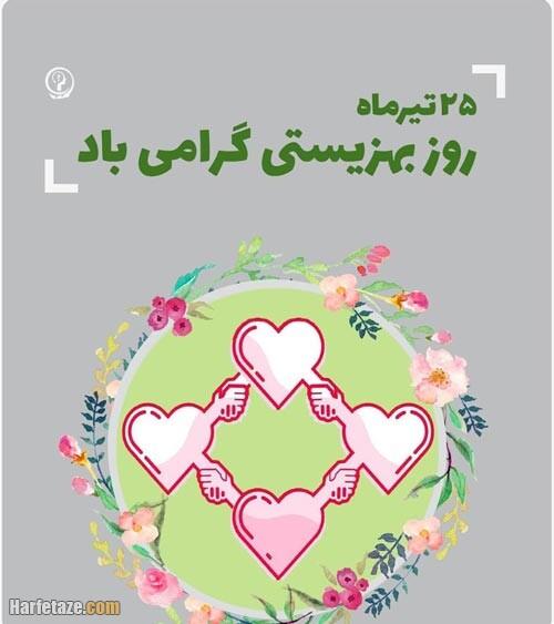 عکس پروفایل روز بهزیستی و تامین اجتماعی 1400