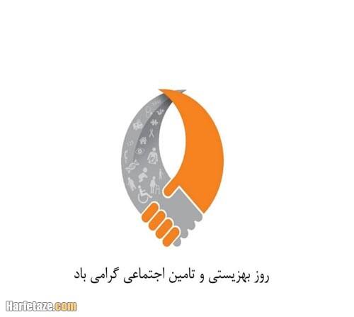 عکس نوشته روز بهزیستی و تامین اجتماعی 1400