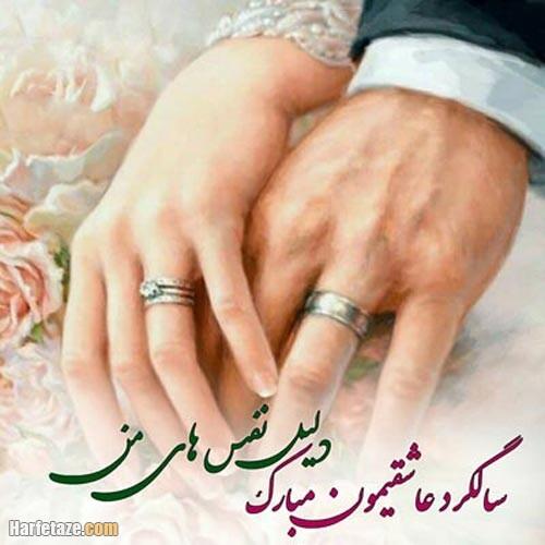 عکس نوشته سالگرد ازدواج تیرماهی 1400