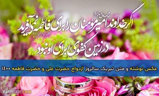 متن تبریک سالروز ازدواج حضرت علی و حضرت فاطمه 1400 + عکس پروفایل و عکس نوشته