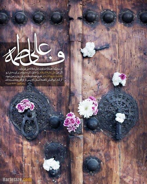 عکس نوشته پروفایل سالروز ازدواج حضرت علی و حضرت فاطمه 1400