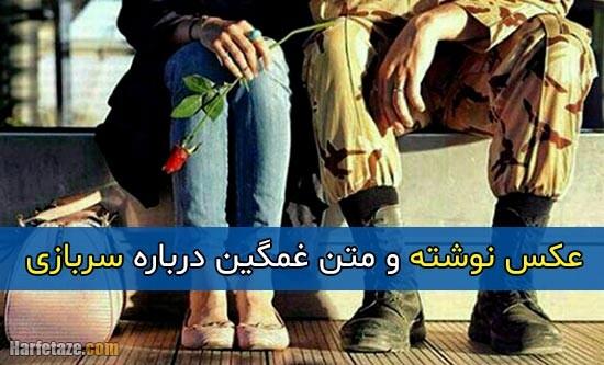 متن غمگین درباره سربازی + عکس پروفایل و عکس نوشته با موضوع سربازی