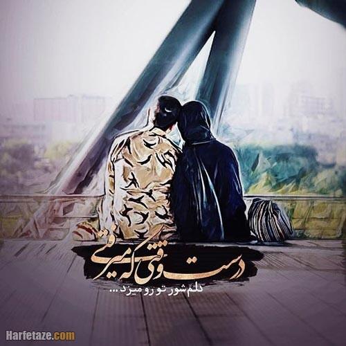 عکس پروفایل عاشقانه سربازی 1400