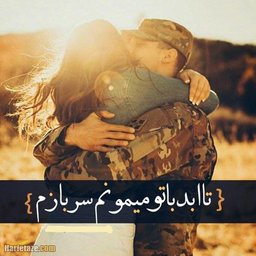 عکس نوشته عاشقانه سربازی 1400
