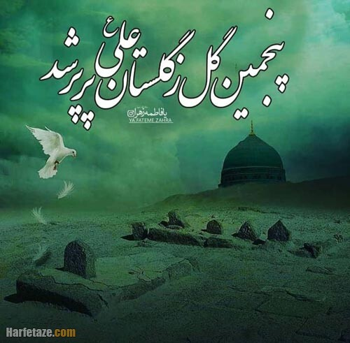 عکس نوشته شهادت امام باقر 1400