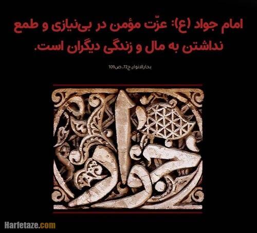 عکس نوشته شهادت امام جواد 1400