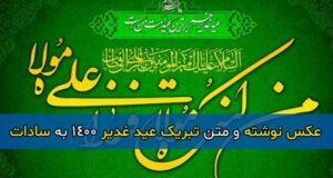 متن ادبی تبریک عید غدیر ۱۴۰۰ به سادات و سیدها + عکس نوشته عید غدیر مبارک ۱۴۰۰