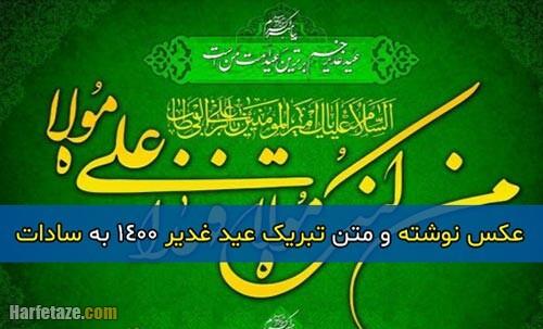 متن ادبی تبریک عید غدیر 1400 به سادات و سیدها + عکس نوشته عید غدیر مبارک 1400