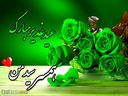 عکس نوشته تبریک عید غدیر به همسر سید