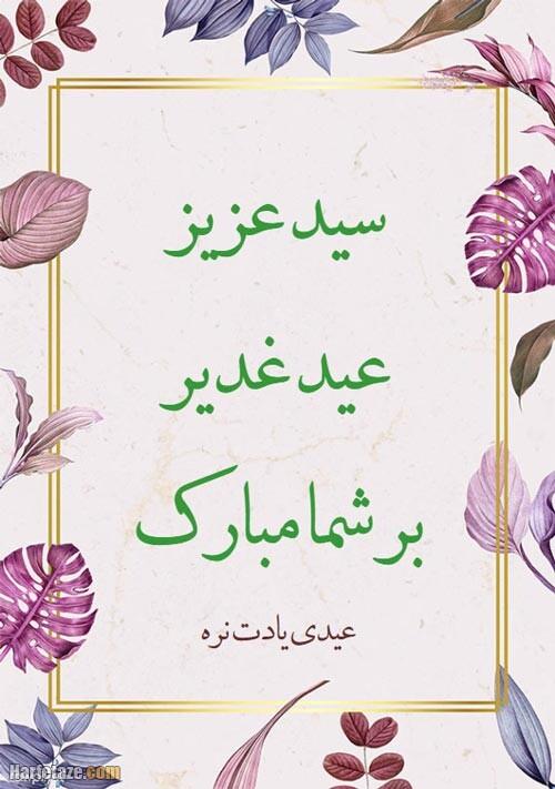 عکس نوشته تبریک عید غدیر به اقوام سید