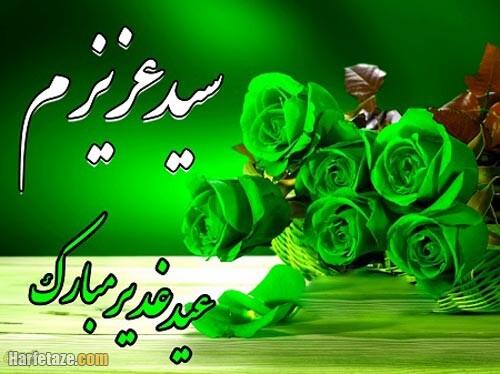عکس نوشته تبریک عید غدیر به رفیق سید
