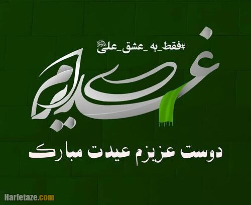 عکس نوشته تبریک عید غدیر به دوست سید