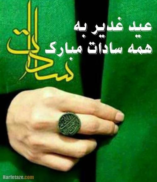 عکس نوشته تبریک عید غدیر به سادات