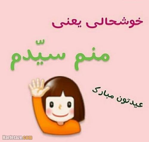 عکس نوشته تبریک عید غدیر به سید