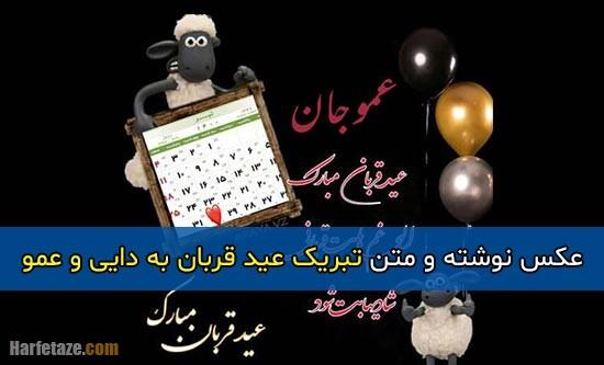 متن تبریک عید قربان به دایی و عمو + عکس نوشته و عکس پروفایل