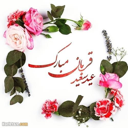 عکس نوشته تبریک عید قربان به دایی و عمو