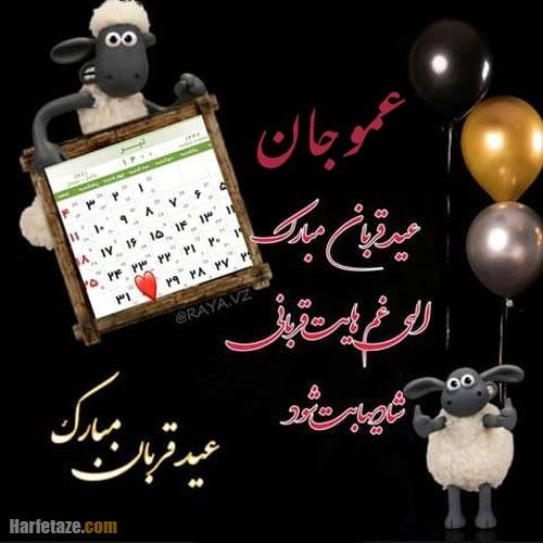 عکس نوشته تبریک عید قربان به عمو