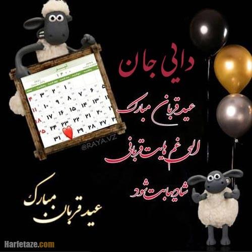 عکس نوشته تبریک عید قربان به دایی