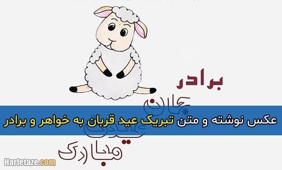 متن تبریک عید قربان به خواهر و برادر + عکس نوشته و عکس پروفایل