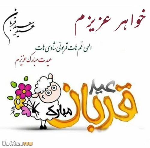 عکس نوشته تبریک عید قربان به خواهر 1400