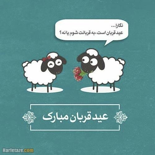عکس نوشته تبریک عید قربان به خواهر و برادر 1400