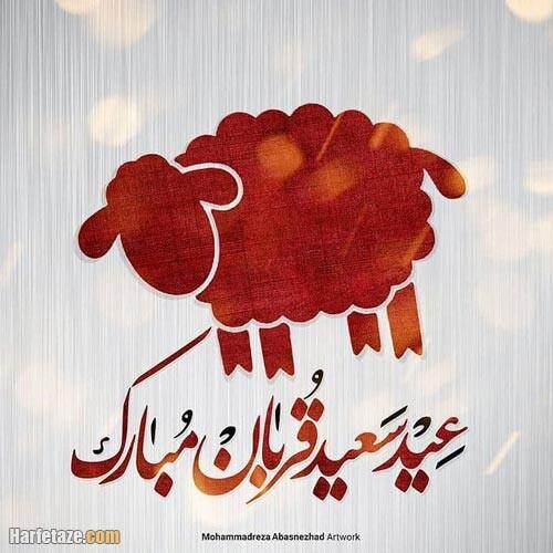 عکس نوشته تبریک عید قربان به خواهر و برادر1400