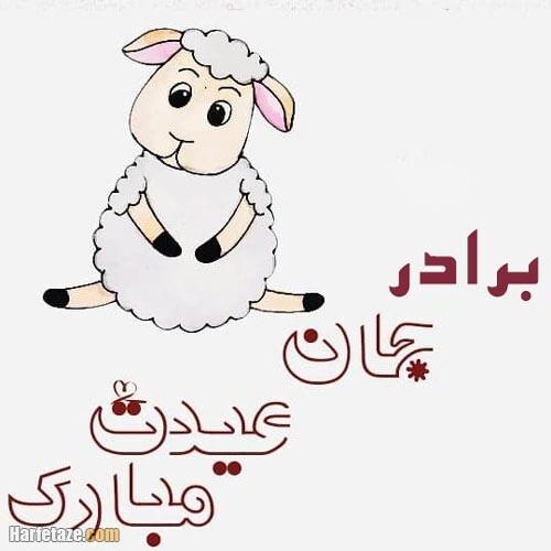 عکس نوشته تبریک عید قربان به برادر 1400