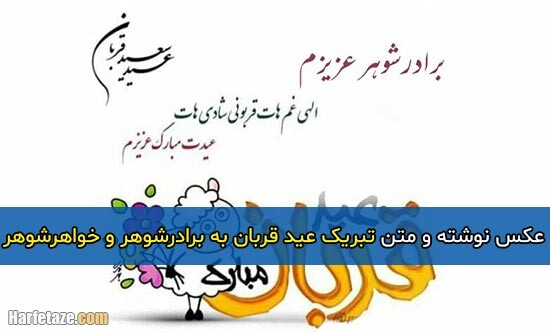 جملات و متن تبریک عید قربان به خواهرشوهر و برادرشوهر + عکس نوشته و پروفایل