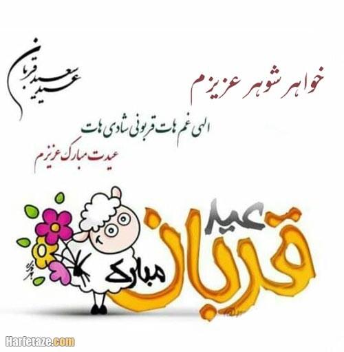 عکس نوشته تبریک عید قربان به خواهرشوهر