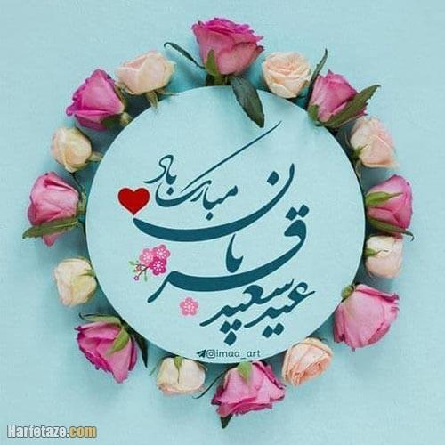 عکس نوشته تبریک عید قربان به خواهرشوهر و برادرشوهر
