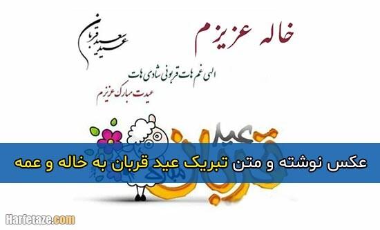 متن تبریک عید قربان به خاله و عمه با عکس نوشته زیبا + عکس پروفایل و استوری