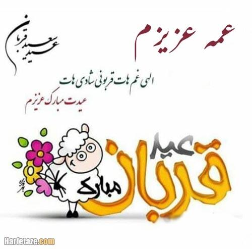عکس نوشته تبریک عید قربان به عمه