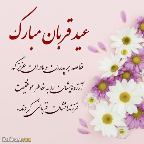 عکس نوشته تبریک عید قربان به خاله و عمه
