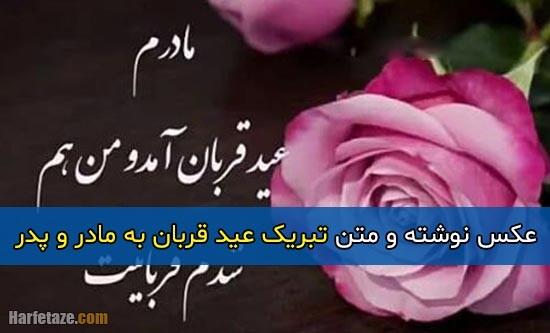 متن تبریک عید قربان به پدر و مادر با عکس نوشته زیبا + عکس پروفایل و اس ام اس