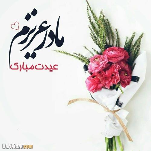 عکس نوشته تبریک عید قربان به مادر 1400