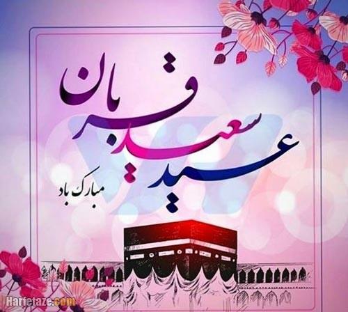 عکس نوشته تبریک عید قربان به پدر و مادر 1400