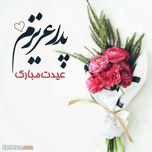 عکس نوشته تبریک عید قربان به پدر 1400