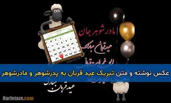 متن ادبی تبریک عید قربان به پدرشوهر و مادرشوهر + عکس نوشته و اس ام اس