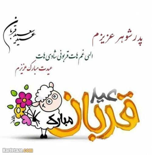 عکس نوشته تبریک عید قربان به پدرشوهر
