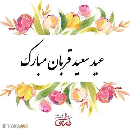 عکس نوشته تبریک عید قربان به پدرشوهر و مادرشوهر