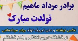 جملات و متن تبریک تولد برادر مرداد ماهی و متولد مرداد + عکس نوشته و عکس پروفایل