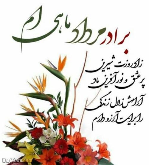 عکس نوشته تبریک تولد برادر مردادماهی