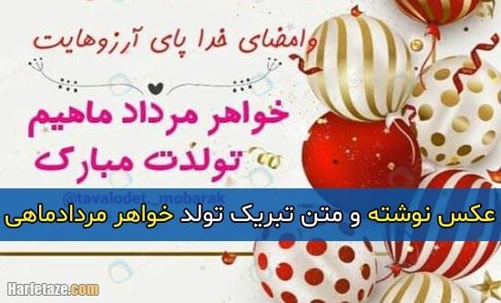 متن تبریک تولد خواهر مرداد ماهی و متولد مرداد با عکس نوشته زیبا + عکس پروفایل