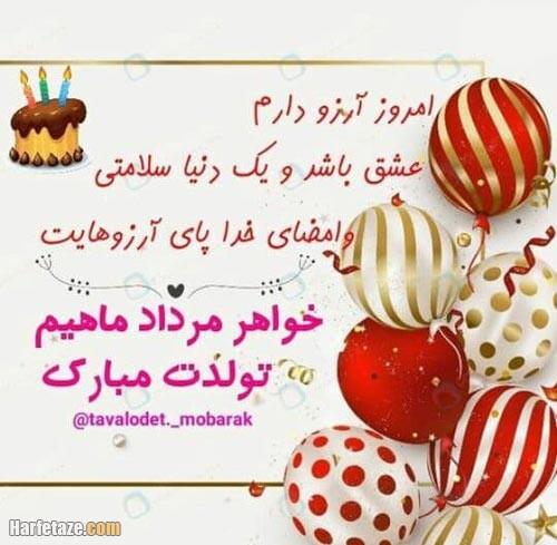 عکس نوشته تبریک تولد خواهر مردادی