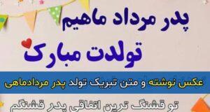متن تبریک تولد پدر مرداد ماهی و متولد مرداد با عکس نوشته زیبا + عکس پروفایل