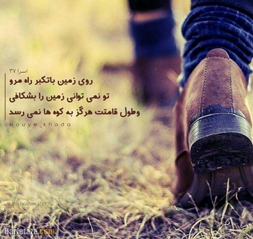 عکس نوشته تکبر 1400
