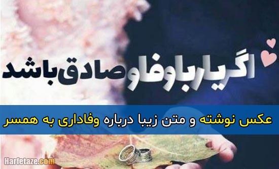 متن زیبا درباره وفاداری + عکس پروفایل و عکس نوشته با موضوع وفاداری به همسر