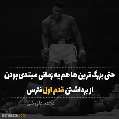 عکس نوشته انگیزشی ورزشی