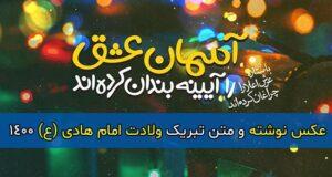 متن تبریک ولادت امام هادی ۱۴۰۰ + عکس پروفایل و عکس نوشته میلاد امام هادی (ع)